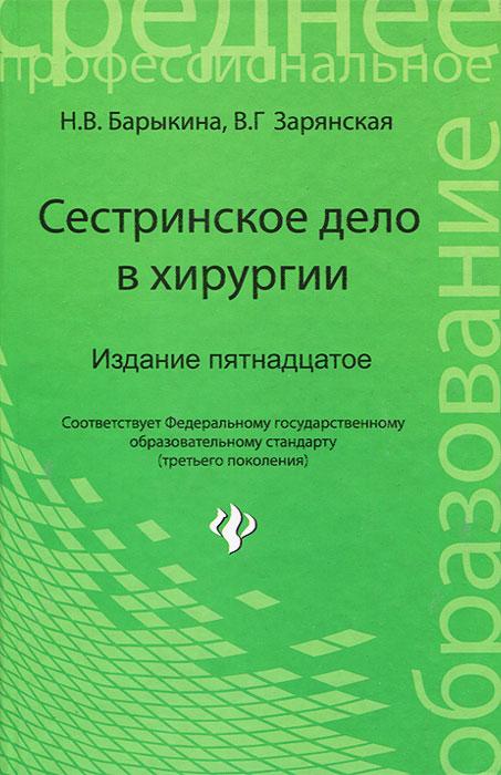 Сестринское дело в хирургии - Н. В. Барыкина, В. Г. Зарянская