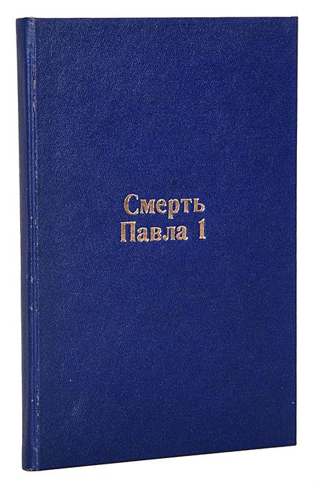 А. Г. Брикнер Смерть Павла I