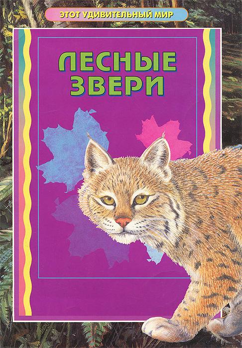 Лесные звери12296407Добро пожаловать в увлекательный мир леса. Вы узнаете много интересного о лесных обитателях. В книге вы также найдете наклейки с каждым из животных, которые можно наклеивать на поле, изображающее панораму леса, по многу раз. Развернув панораму, вы можете расположить наклейки с животными в соответствии с местами их обитания.