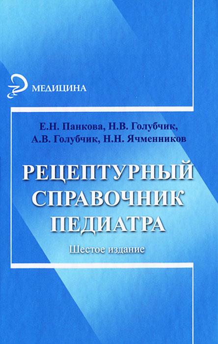Рецептурный справочник педиатра ( 978-5-222-21810-5 )
