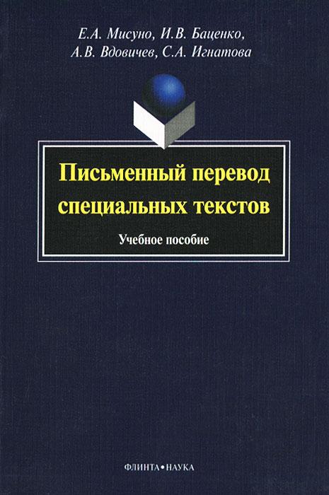 Письменный перевод специальных текстов
