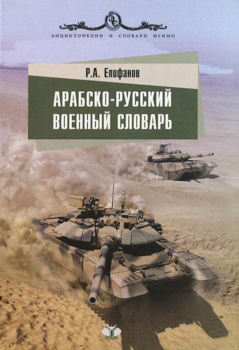 Арабско-русский военный словарь