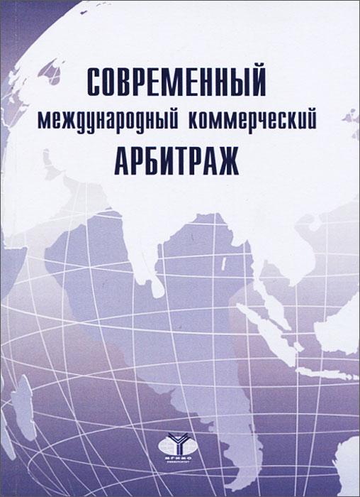 Современный международный коммерческий арбитраж