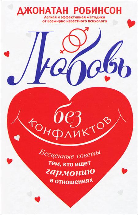 Любовь без конфликтов