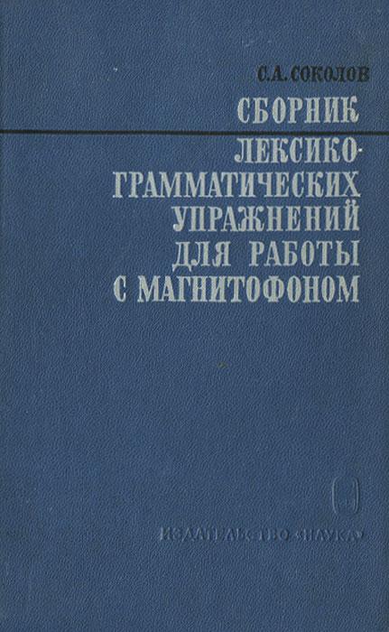 Сборник лексико-грамматических упражнений для работы с магнитофоном