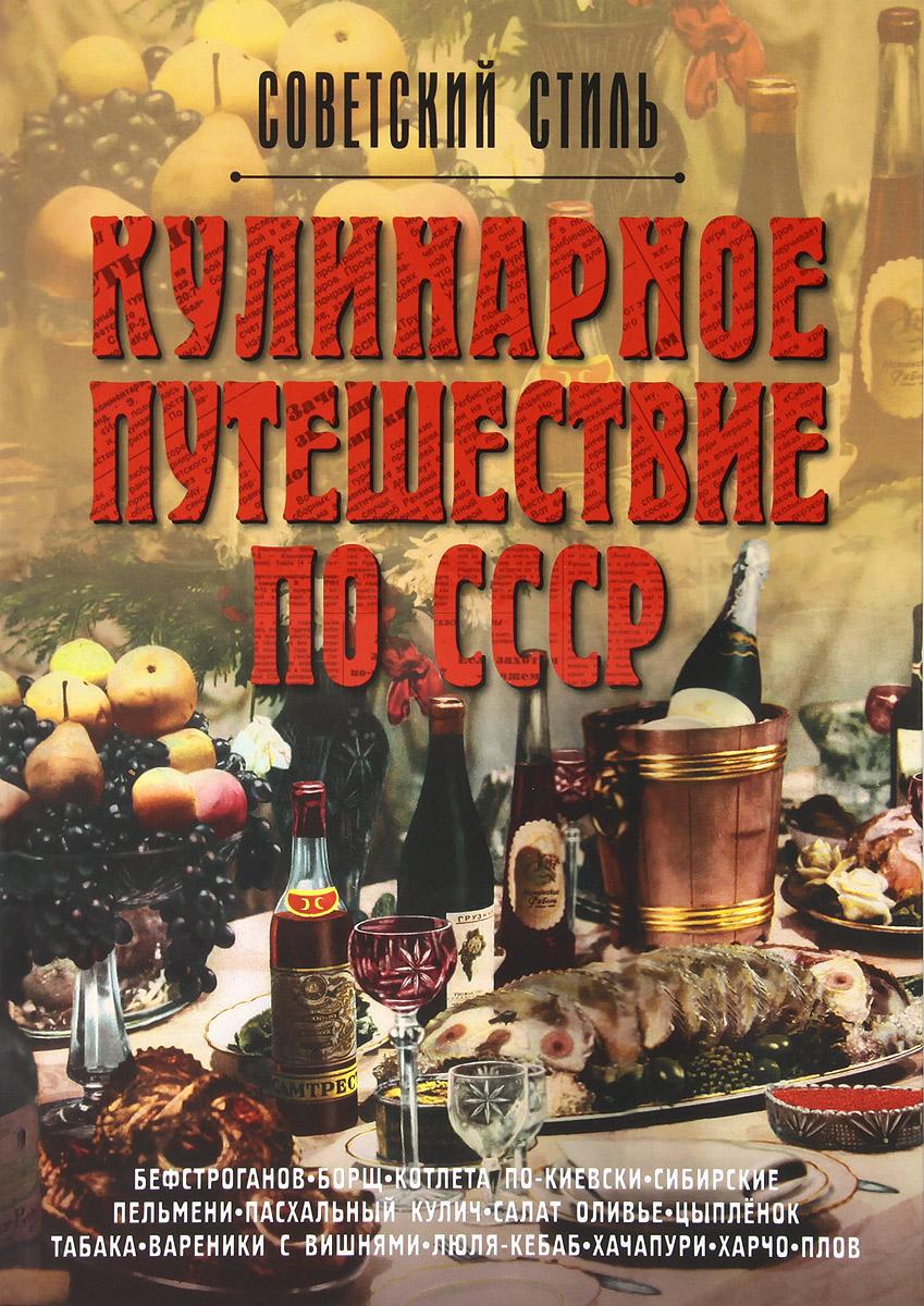 Кулинарное путешествие по СССР ( 978-5-17-077554-5, 978-5-98986-716-5 )