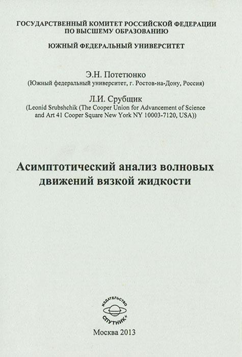 Асимптотический анализ волновых движений вязкой жидкости ( 978-5-9973-2461-2 )