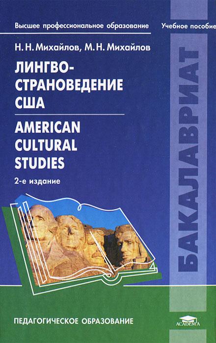 Лингвострановедение США / American Cultural Studies