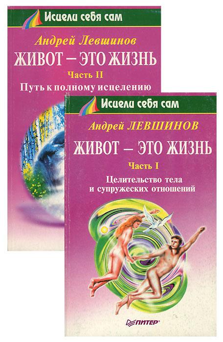 Живот - это жизнь (комплект из 2 книг)