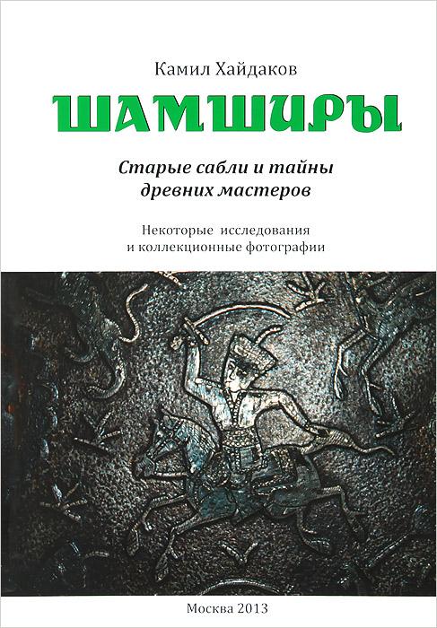 Шамширы. Старые сабли и тайны древних мастеров / Shamshirs: Old Sabres and the Secrets of Ancient Sword Making