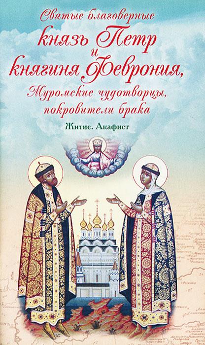 Святые благоверные князь Петр и княгиня Феврония, Муромские чудотворцы, покровители брака . Житие. Акафист ( 978-5-91173-371-1 )