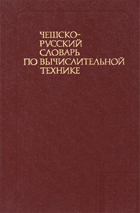 Чешско-русский словарь по вычислительной технике