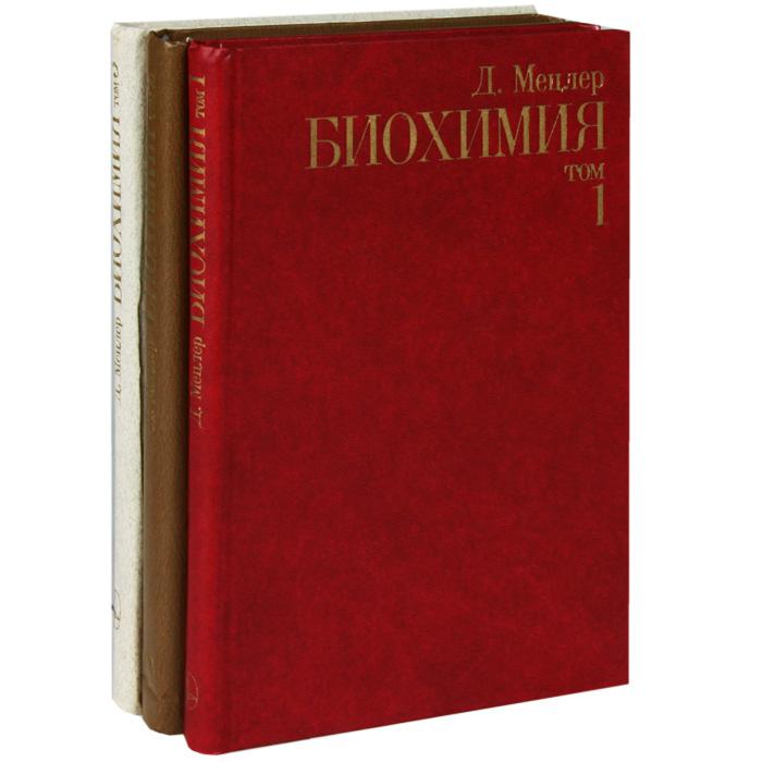 Биохимия (комплект из 3 книг)