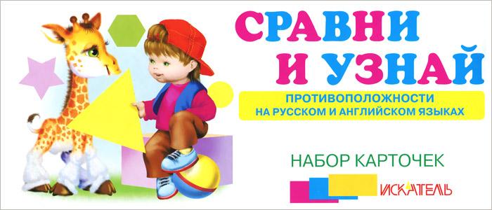 Сравни и узнай. Противоположности на русском и английском языках. Набор из 22 карточек