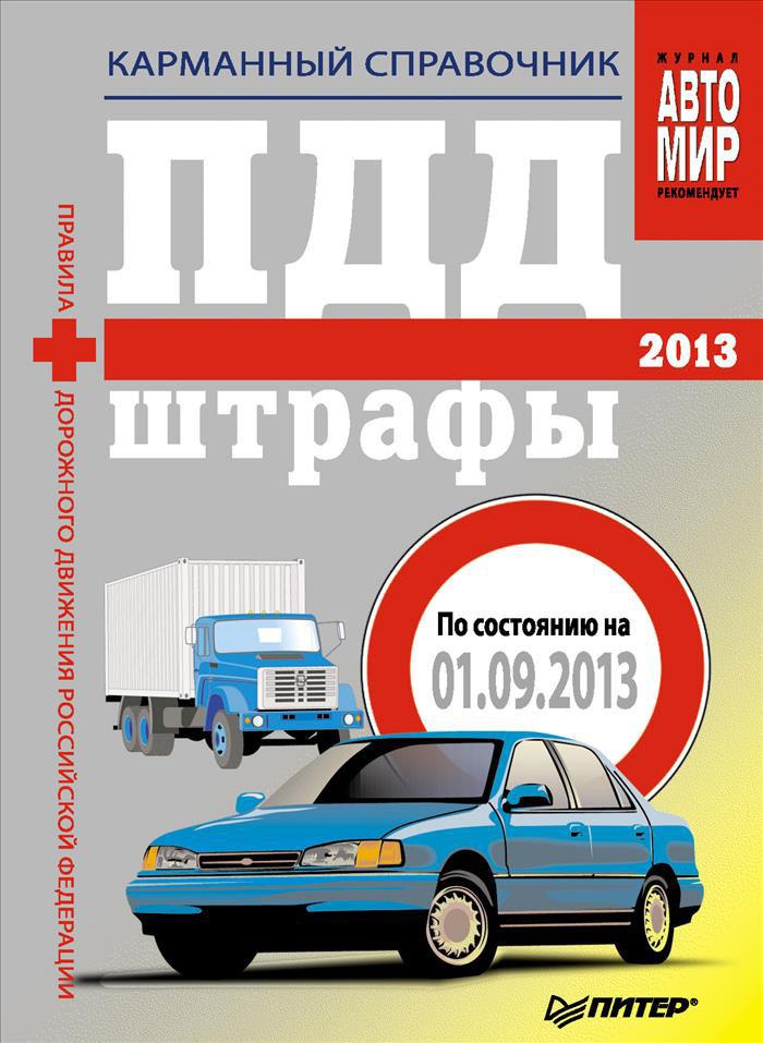 ПДД + Штрафы 2013. Карманный справочник