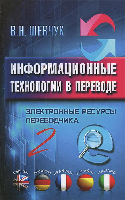 Информационные технологии в переводе. Электронные ресурсы переводчика - 2 ( 978-5-906339-28-7 )