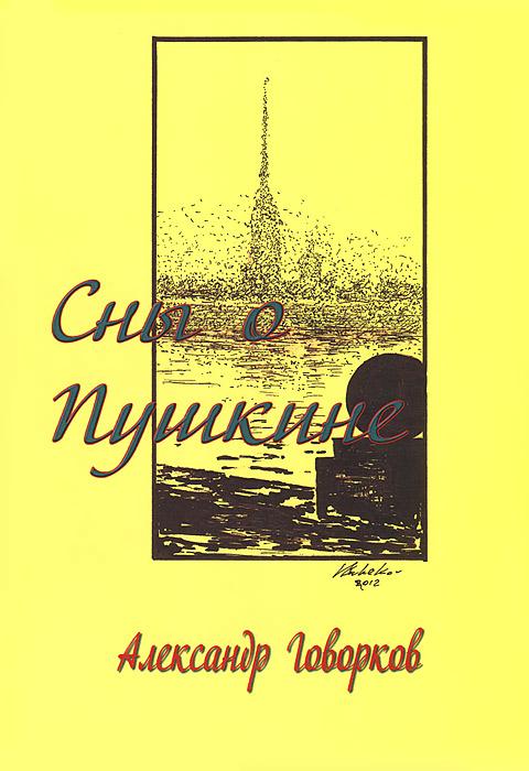 Сны о Пушкине