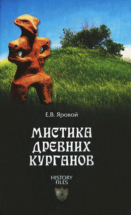 Мистика древних курганов ( 978-5-4444-1287-9 )