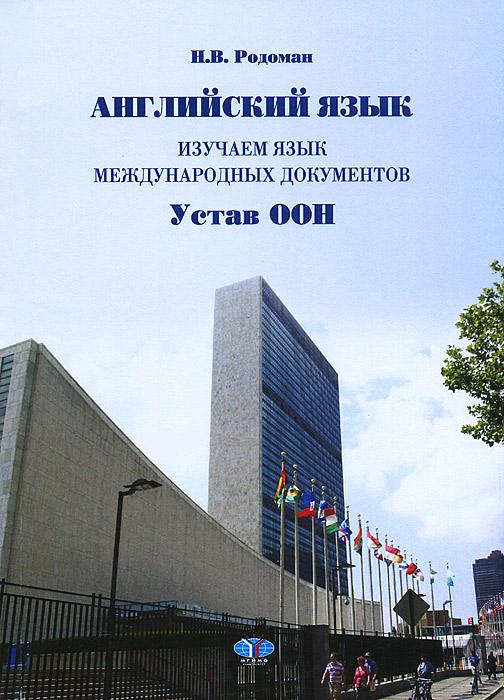 Английский язык. Изучаем язык международных документов. Устав ООН