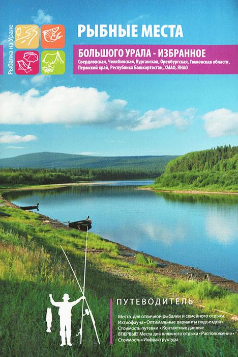Рыбные места Большого Урала. Избранное. Путеводитель ( 978-5-906021-08-3 )