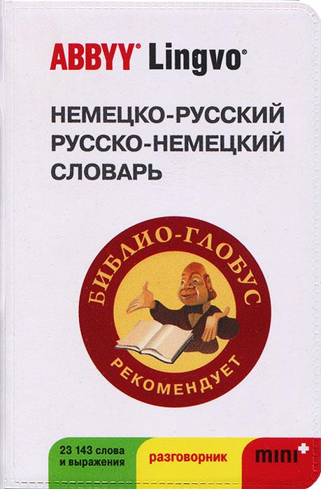 Немецко-русский, русско-немецкий словарь и разговорник