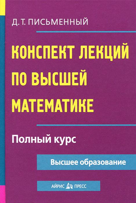 Книга Конспект лекций по высшей математике