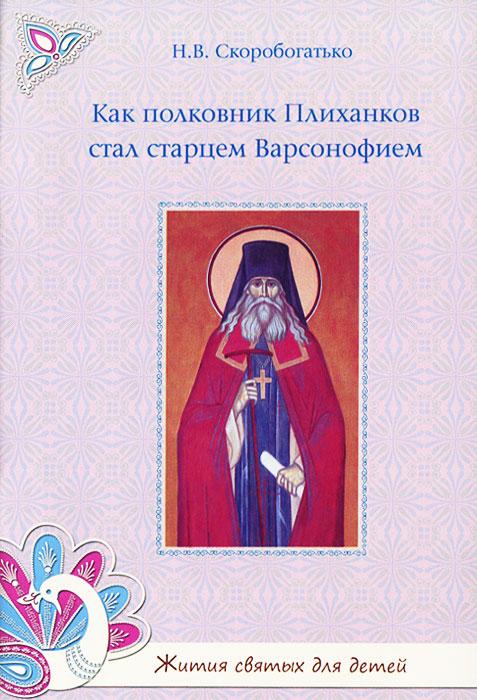 Как полковник Плиханков стал старцем Варсонофием ( 978-5-905983-46-7 )