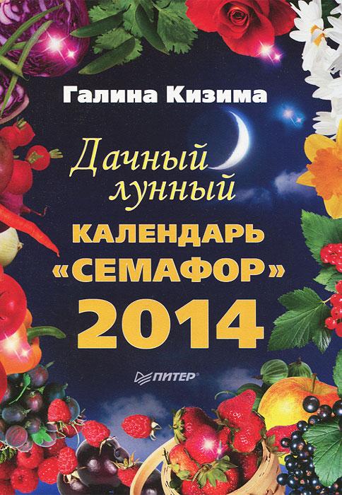 """Дачный лунный календарь """"Семафор"""" 2014"""