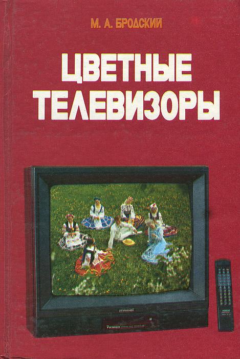 Цветные телевизоры