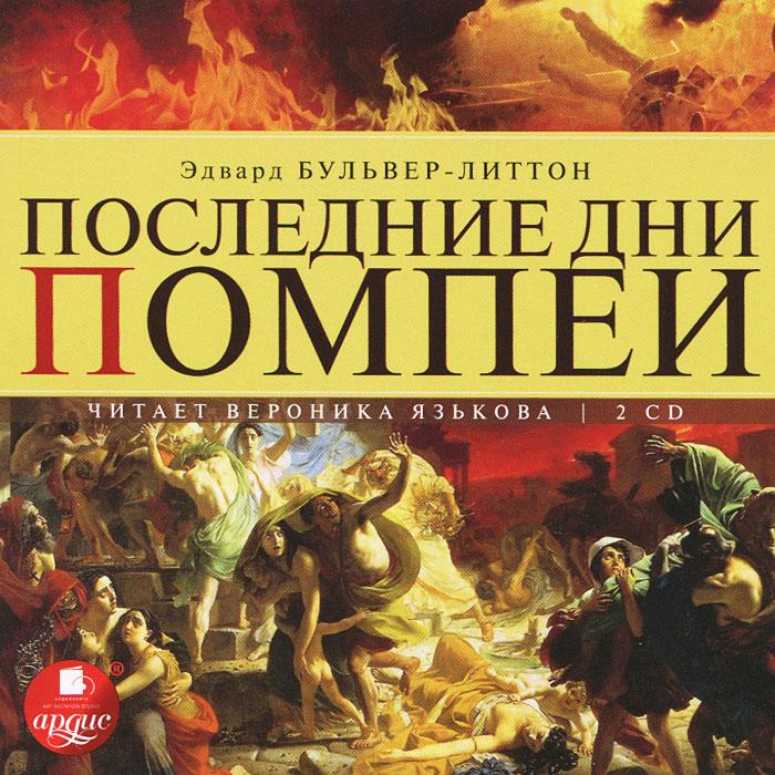 Последние дни Помпеи (аудиокнига MP3 на 2 CD)