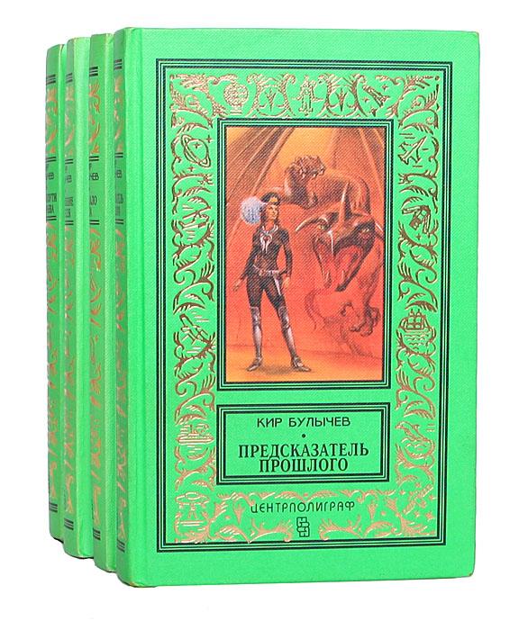 Кир Булычев (комплект из 4 книг)
