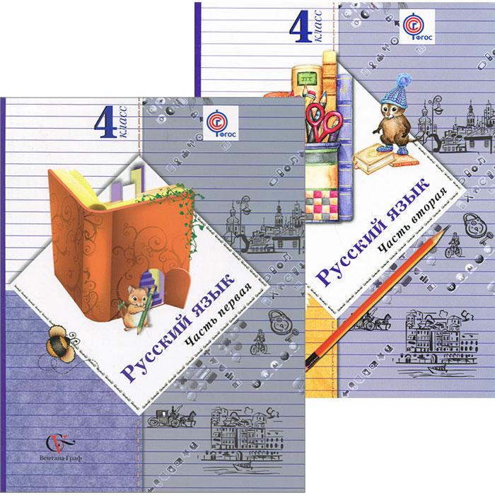 Русскому вентана 4 по класса 2 гдз языку граф