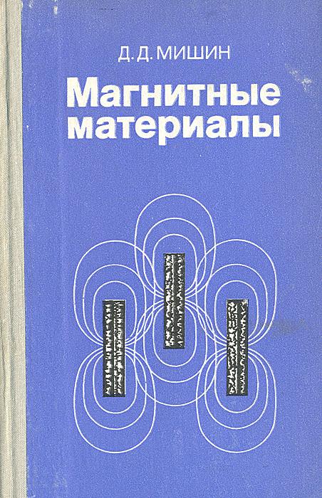 Магнитные материалы