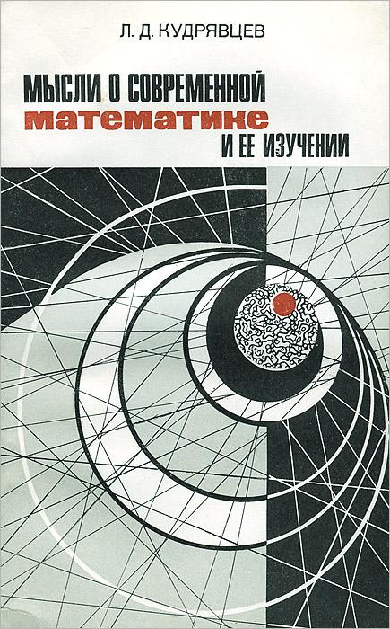 Мысли о современной математике и ее изучении