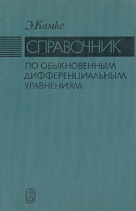Справочник по обыкновенным дифференциальным уравнениям