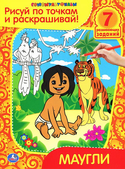 Маугли. Раскраска ( 978-5-91941-971-6 )