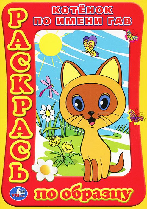 Котенок по имени Гав. Раскраска ( 978-5-91941-868-9 )