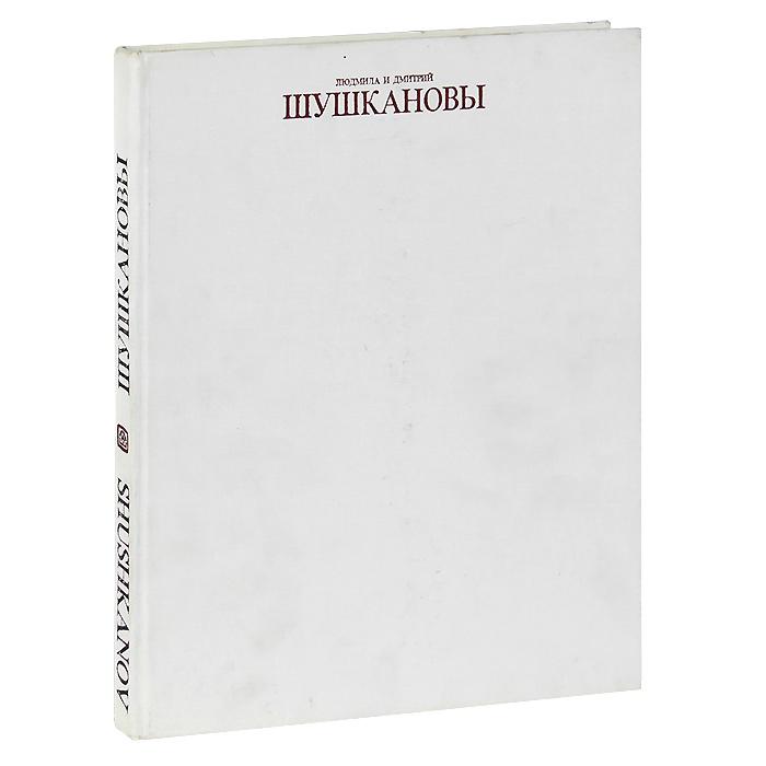 Людмила и Дмитрий Шушкановы. Альбом / Liudmila and Dmitry Shushkanov
