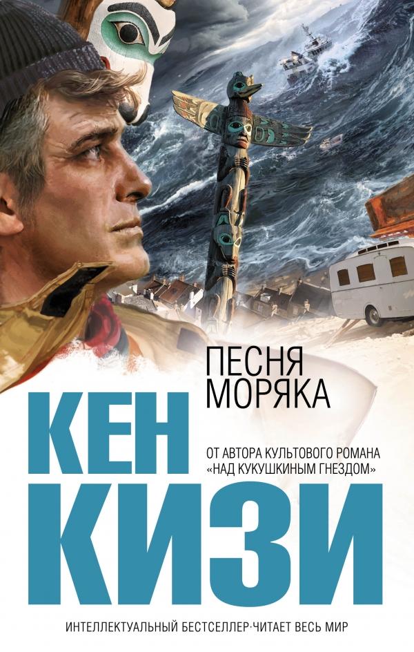 Книга Песня моряка