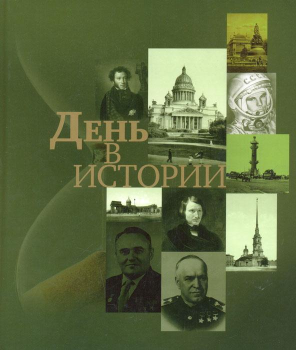 Zakazat.ru День в истории