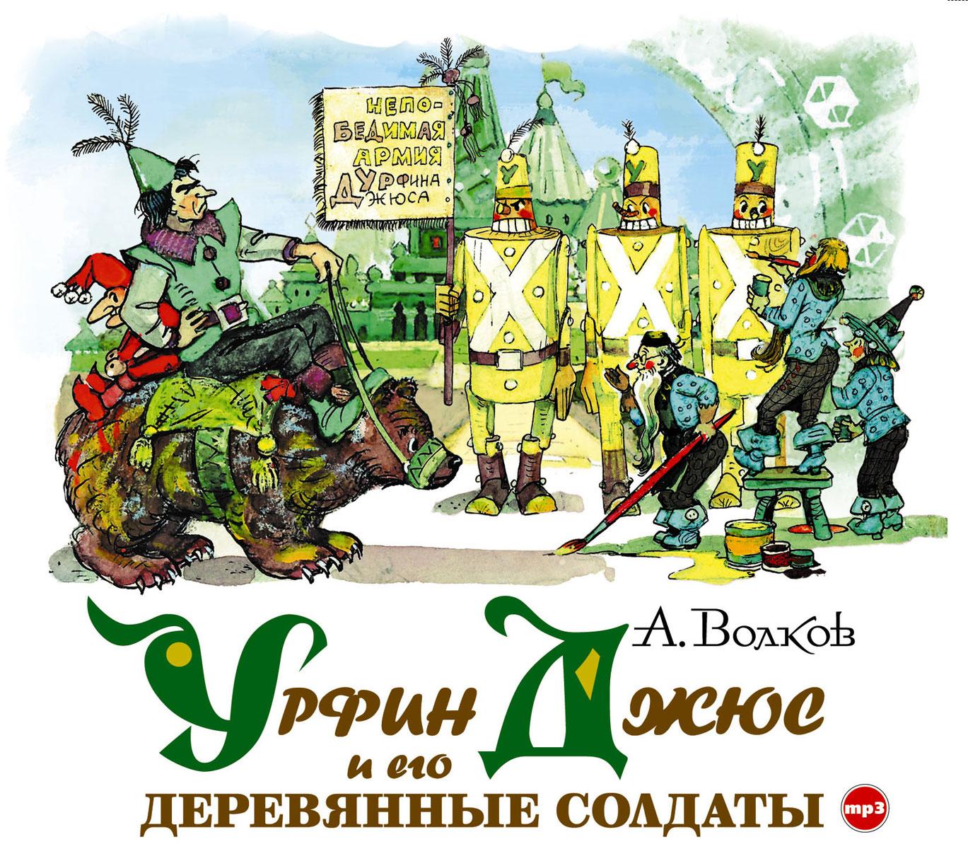 Урфин Джюс и его деревянные солдаты (аудиокнига MP3)