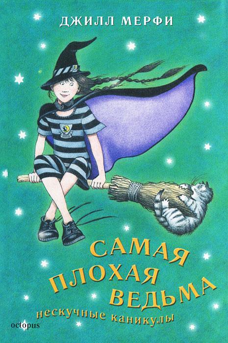 Самая плохая ведьма. Нескучные каникулы ( 978-5-94887-055-7 )