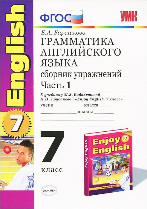 Грамматика английского языка. 7 класс. Сборник упражнений. Часть 1