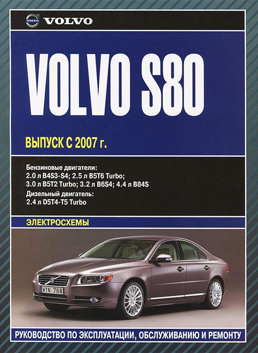 торрент Volvo 440/460/480.