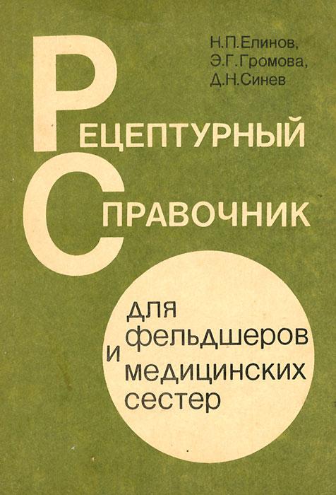 Книга Рецептурный справочник для фельдшеров и медицинских сестер