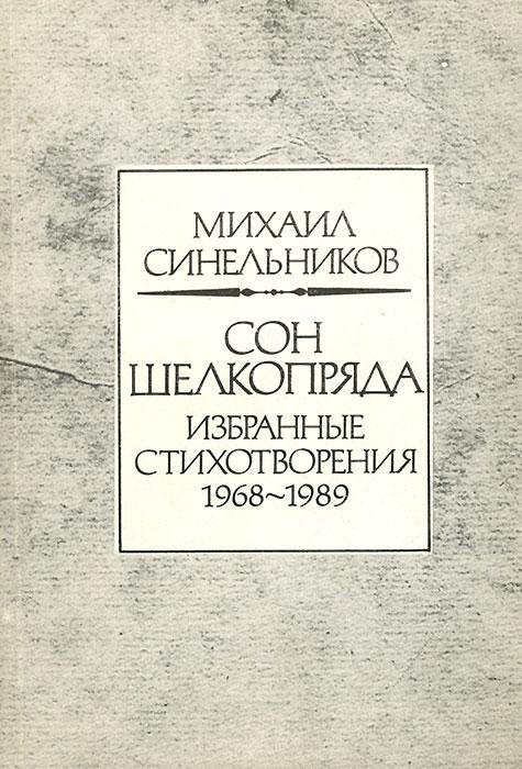 Сон шелкопряда. Избранные стихотворения 1968-1989