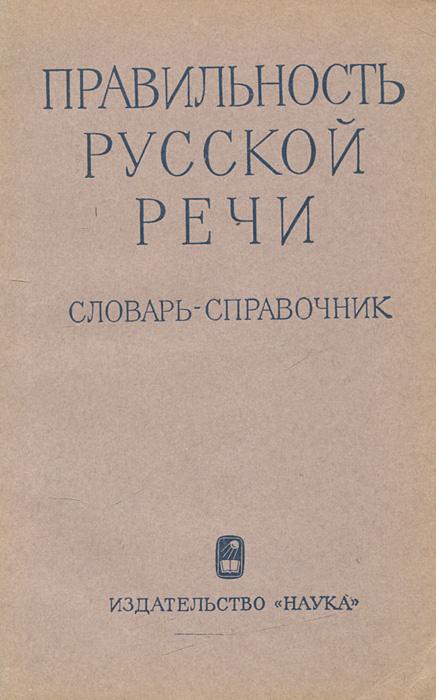 Правильность русской речи