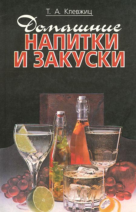 Домашние напитки и закуски