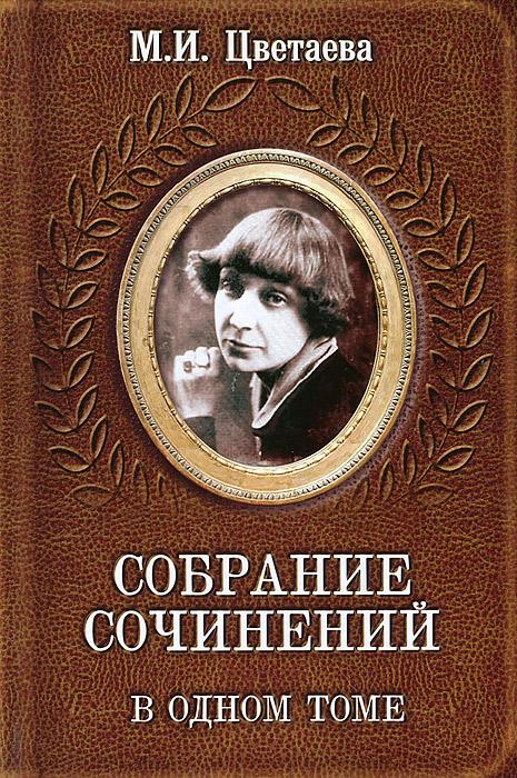 М. И. Цветаева. Собрание сочинений в одном томе