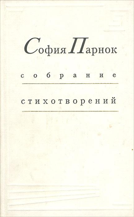 София Парнок. Собрание стихотворений